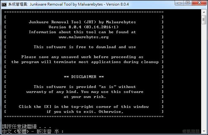 JRT瀏覽器綁架掃毒軟體1