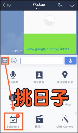 LINE挑日子功能教學1