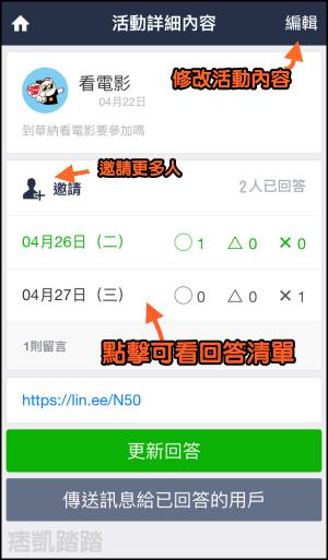 LINE挑日子功能教學10