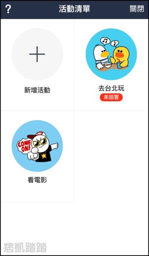 LINE挑日子功能教學13