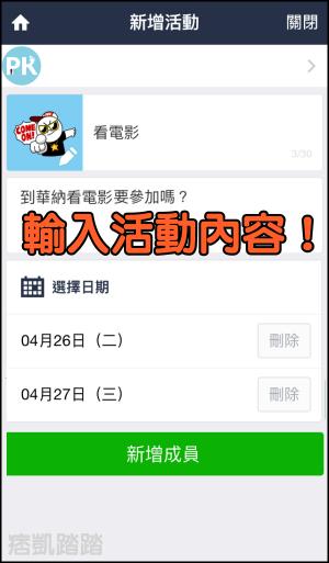 LINE挑日子功能教學5