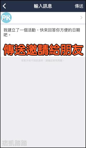 LINE挑日子功能教學6