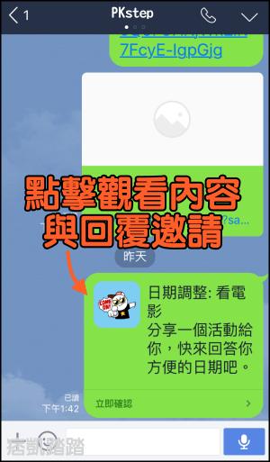 LINE挑日子功能教學7