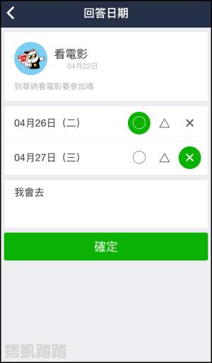 LINE挑日子功能教學9