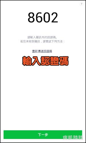 LINE換手機流程教學10