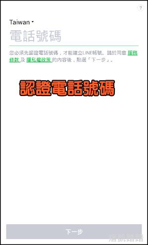 LINE換手機流程教學9
