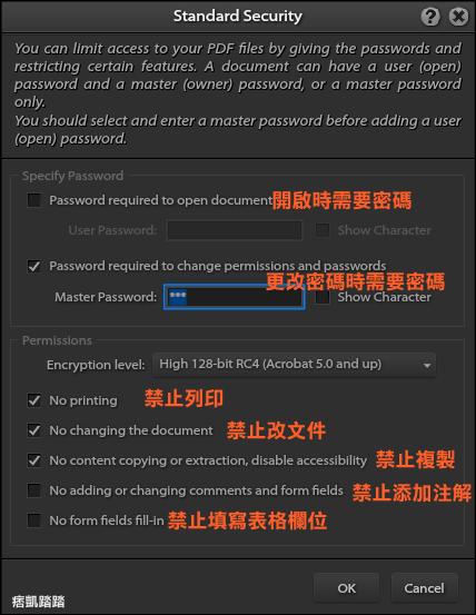 PDF線上加密教學2