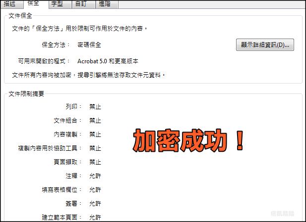 PDF線上加密教學4