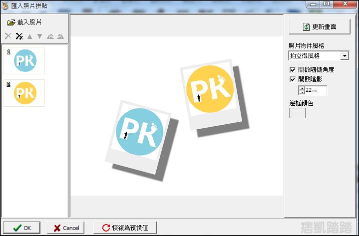 PhotoCap編輯軟體1