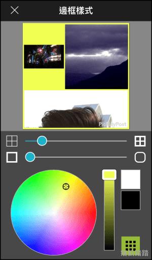 Picplaypost App教學10