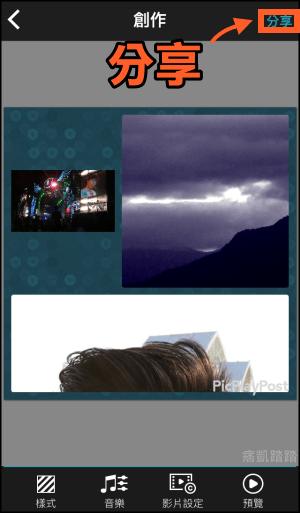 Picplaypost App教學14