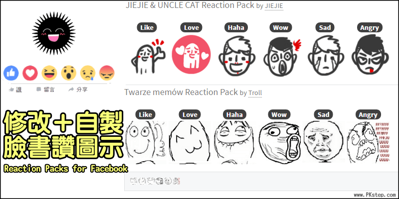 Reaction packs for facebook tech