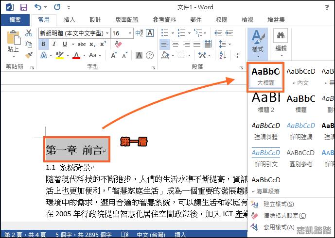 Word目錄教學2_-min