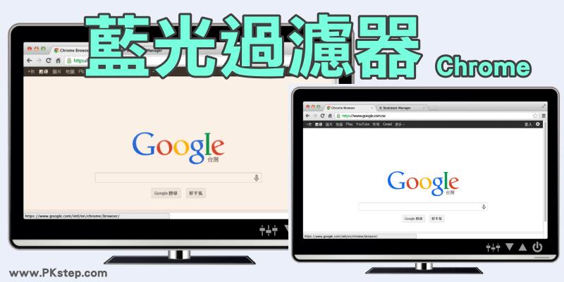 網頁藍色光過濾器《濾藍光衛士》,減輕眼睛看電腦的疲勞感(Chrome)