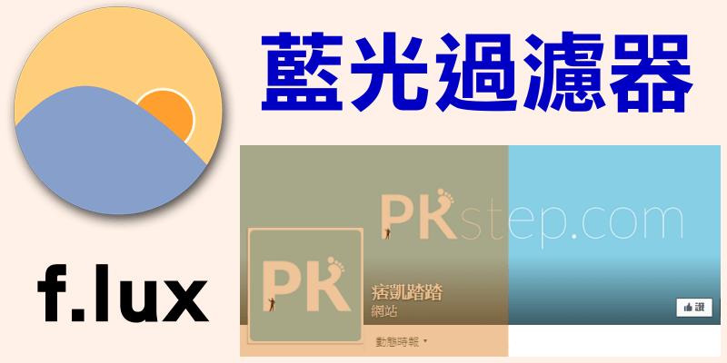 【下載】電腦藍色光過濾器f.lux for PC,自動調整螢幕色彩軟體Win,Mac,Linux