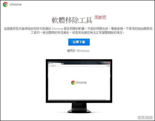 google軟體移除工具1