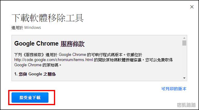 google軟體移除工具2