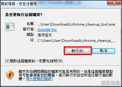 google軟體移除工具4-