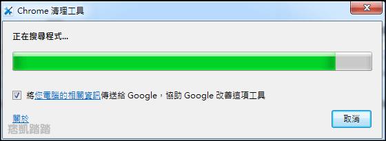 google軟體移除工具5