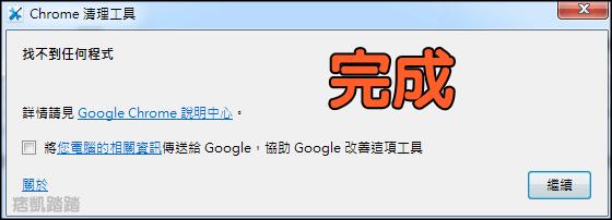 google軟體移除工具6