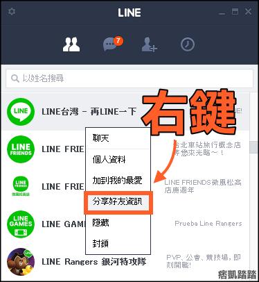 line推薦好友資料電腦版