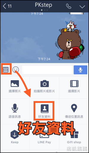 line推薦好友資料1