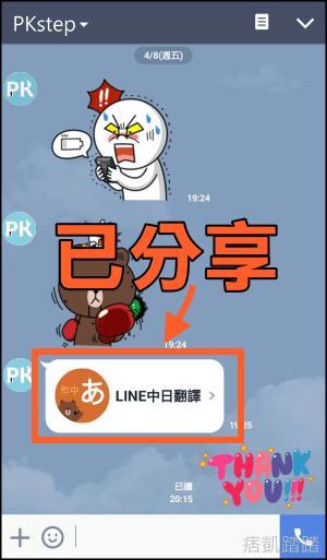 line推薦好友資料3