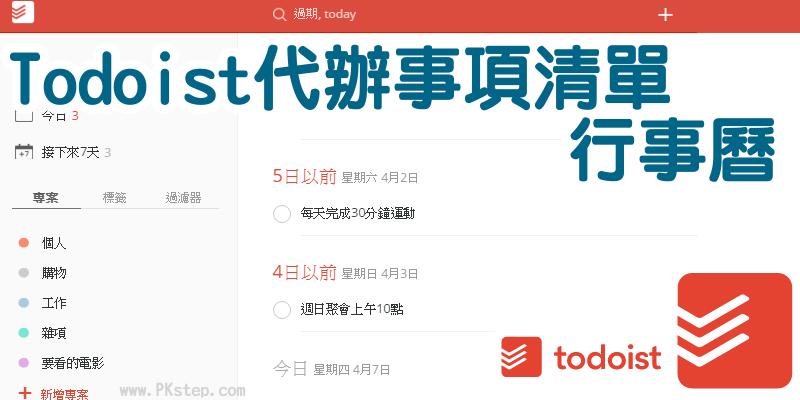 (教學)跨平台Todoist待辦事項清單管理器,多人共用任務日程列表。