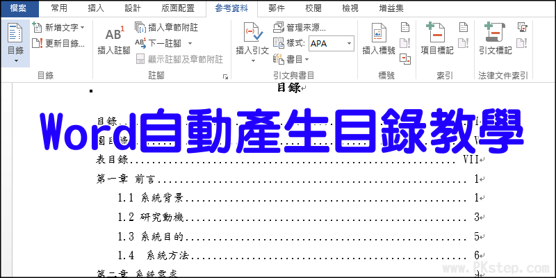 【教學】Word階層頁碼目錄、對齊的點點連結目錄怎麼做?