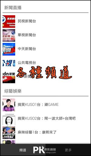 免費電視App1