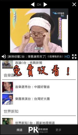 免費電視App2
