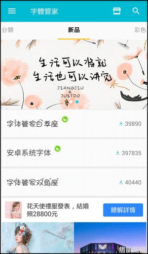 字體管家App2