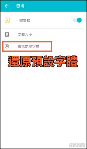 字體管家App8