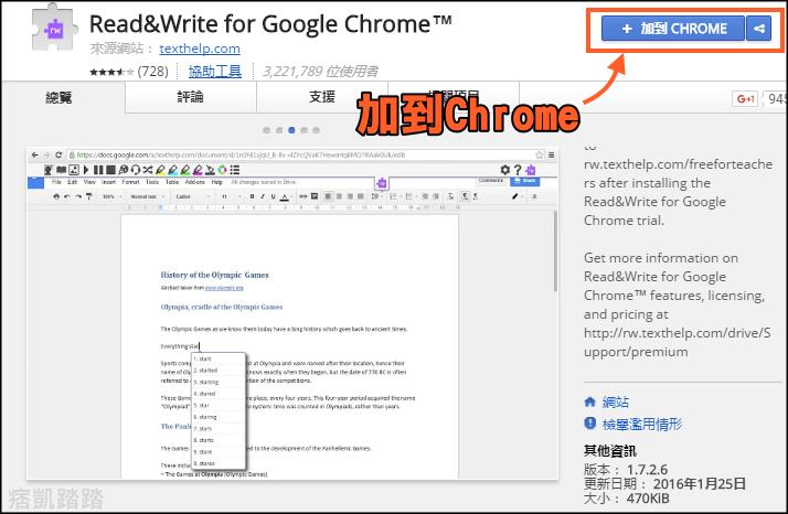 線上翻譯朗讀Chrome