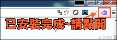 線上翻譯朗讀Chrome1