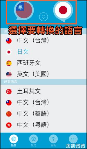 說話翻譯App