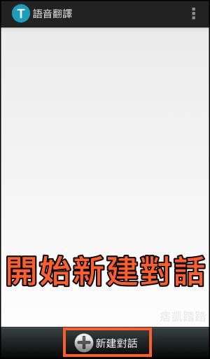 說話翻譯App_Android2