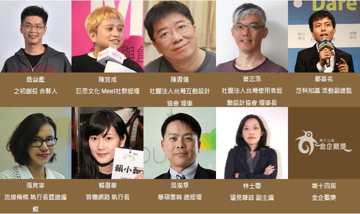 金企鵝獎App推薦評審-min