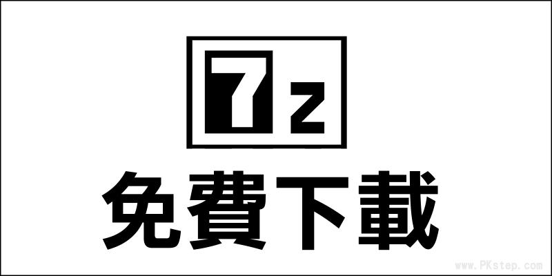 7z free download