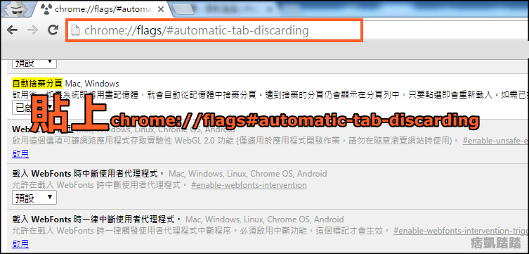 Chrome釋放記憶體教學1