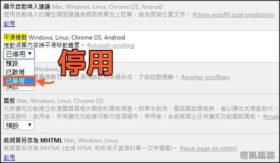 Chrome釋放記憶體教學3