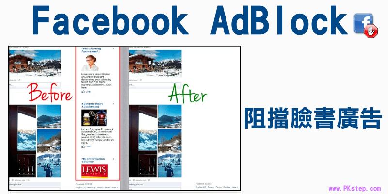 Facebook AdBlock!阻擋FB煩人的側邊欄、移除建議貼文廣告,Chrome擴充外掛