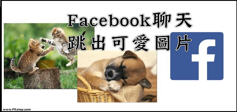 FB Messenger隱藏功能又來囉!聊天室跳出可愛的毛小孩圖片,各種動物都有唷~