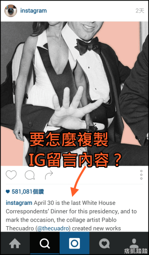 Instagram複製留言內容教學1