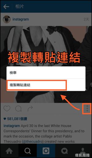 Instagram複製留言內容教學2