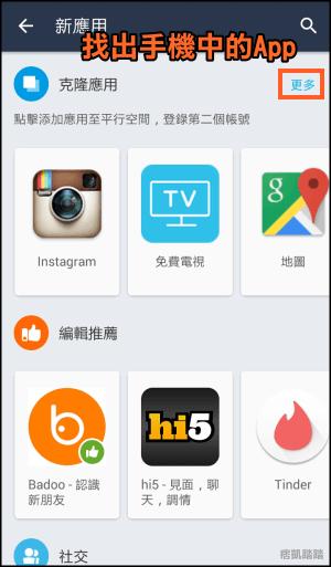 LBE平行空間App雙開教學4