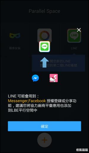 LBE平行空間App雙開教學5