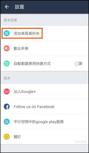 LBE平行空間App雙開教學7