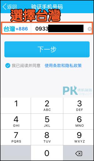 QQ帳戶註冊教學手機版2