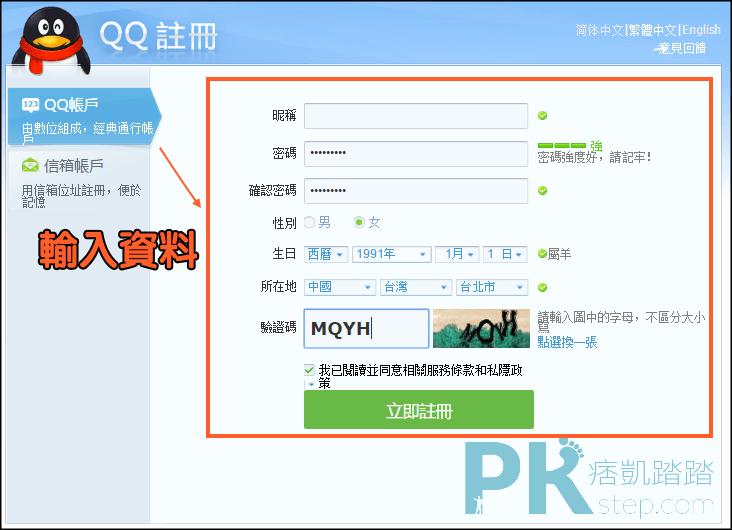QQ帳戶註冊教學1